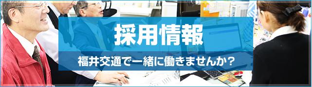 採用情報 ~福井交通で一緒に働きませんか?~