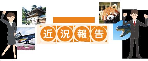 福井交通からの近況報告