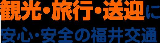 観光・旅行・送迎に!安心・安全の福井交通