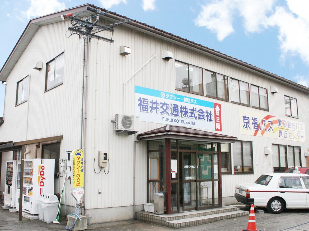 福井交通株式会社 社屋